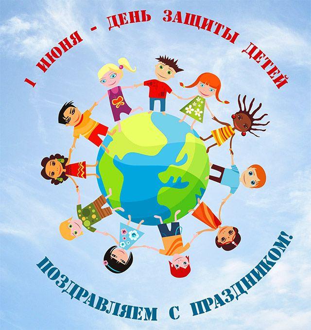 Конкурсы к 1 июня для детского сада
